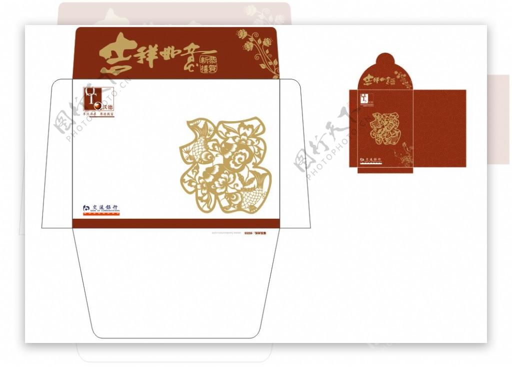 原创节日信封红包