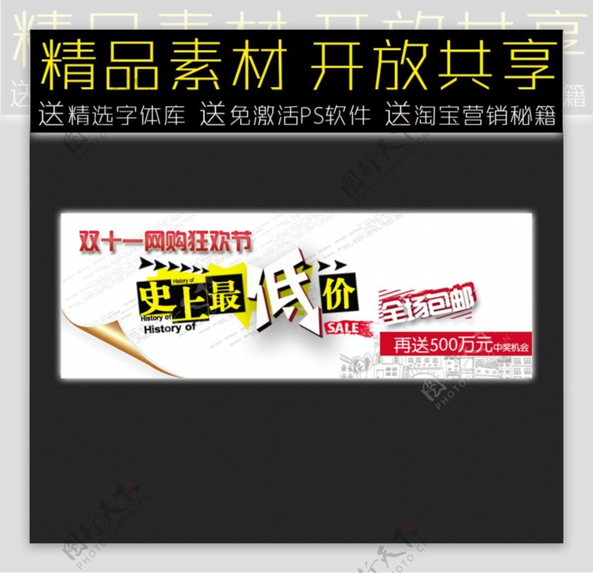 低价促销促销海报设计图片