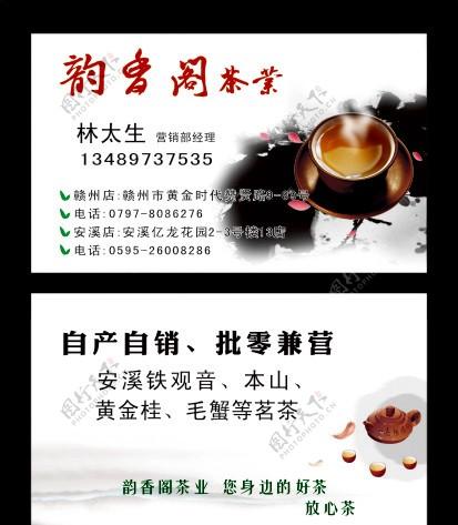 韵香阁茶业名片图片