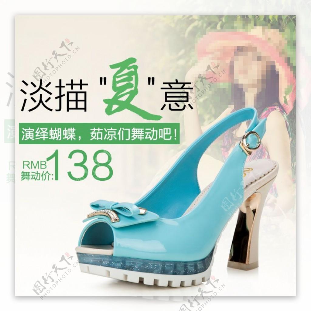 夏季女士鱼嘴高跟凉鞋促销海报