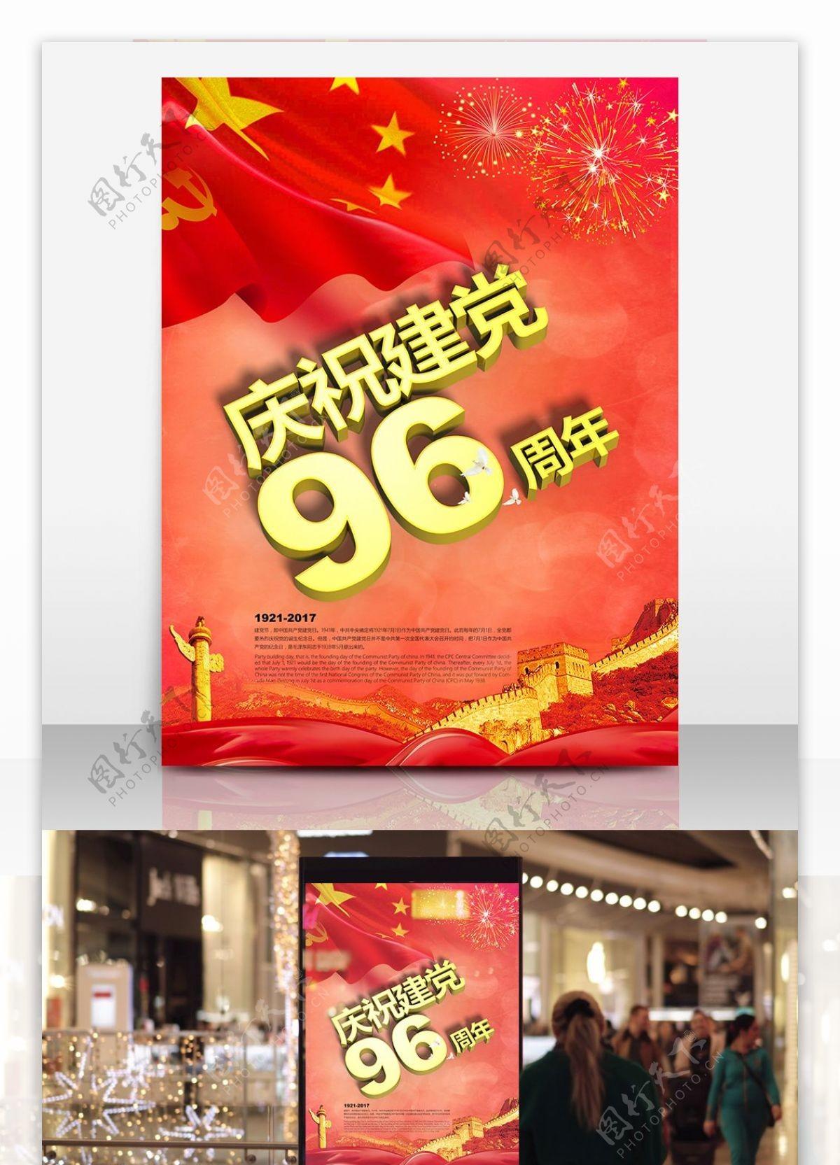 红色建党节庆祝党的生日海报