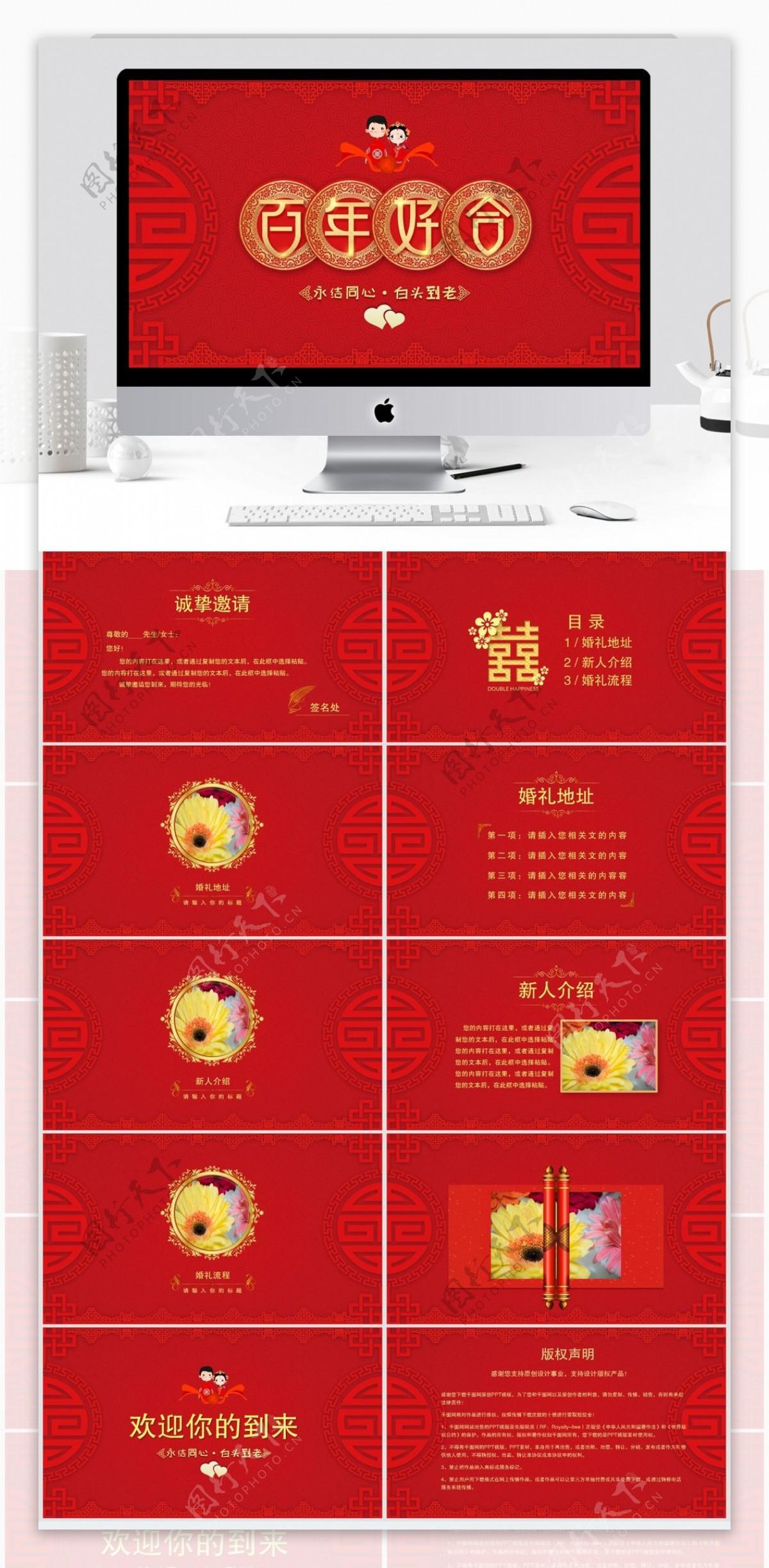 红色中国风剪纸婚礼喜事酒席邀请ppt模板