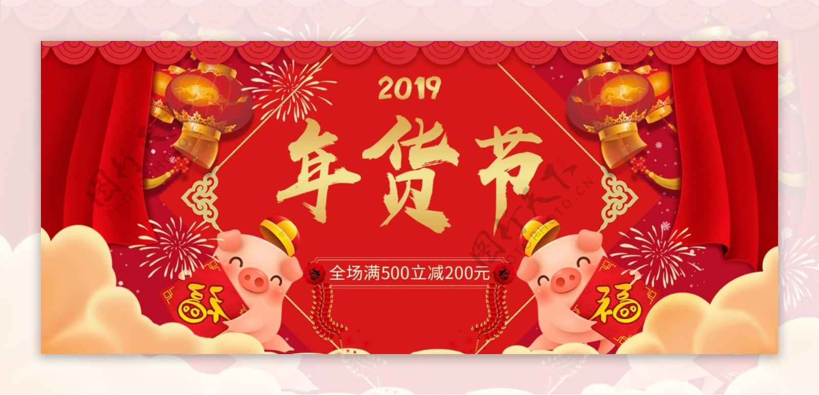 红色新年金猪年货节