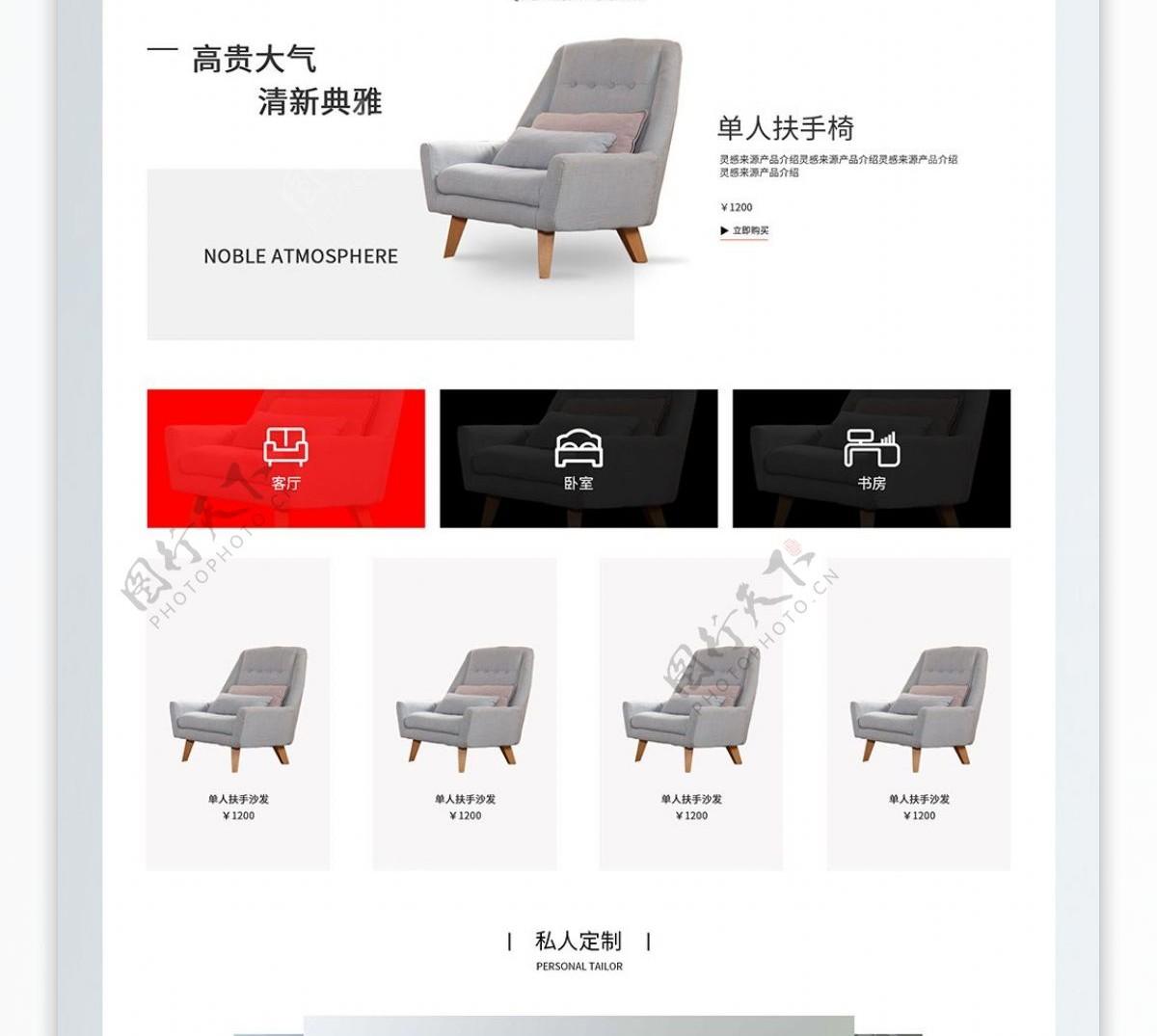 家具简约电商网页