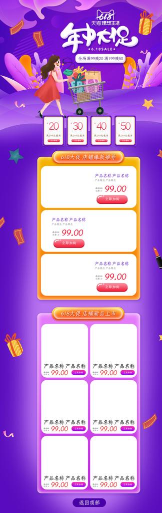 淘宝618购物节促销活动首页图片